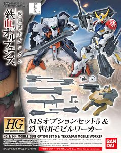 MS Option Set 5 & Tekkadan Mobile Worker (HG) (Gundam Model Kits)