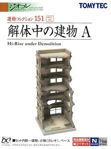 The Building Collection 151 Hi-Rise Under Demolition (Building During Demolition A) (Model Train)