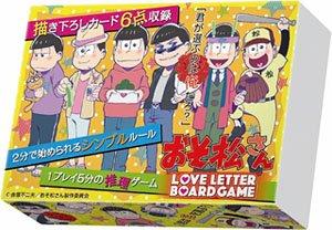 おそ松さん ラブレターボードゲーム (キャラクターグッズ)
