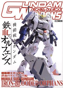 Gundam Weapons `Mobile Suit Gundam: Iron-Blooded Orphans` (Art Book)