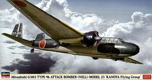 三菱 G3M3 九六式陸上攻撃機 23型 `鹿屋航空隊` (プラモデル)