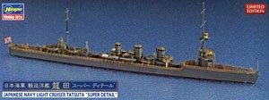 日本海軍 軽巡洋艦 龍田 `スーパーディテール` (プラモデル)