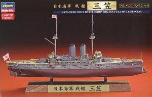 日本海軍 戦艦 三笠 フルハルスペシャル (プラモデル)