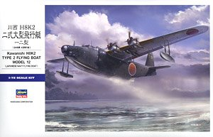 Kawanishi H8K2 Type 2 Large Flying Boat Model 12 (Plastic model)