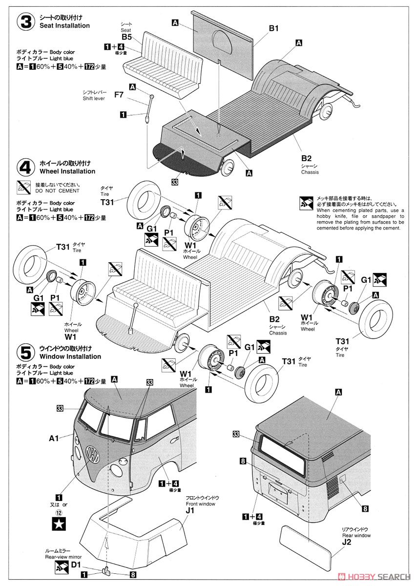 Volkswagen Type 2 Delivery Van `Egg Girls Winter Paint` (Model Car) Assembly guide2