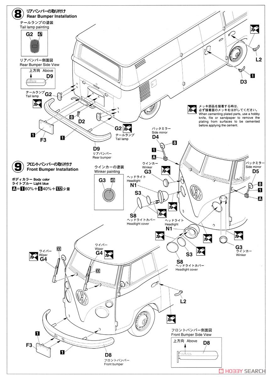 Volkswagen Type 2 Delivery Van `Egg Girls Winter Paint` (Model Car) Assembly guide4