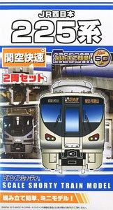 Bトレインショーティー JR西日本 225系 関空快速 (2両セット)