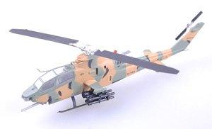 AH-1S コブラ 陸上自衛隊 (完成品)