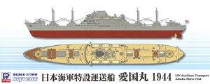 日本海軍 特設運送船 愛国丸 1944 (プラモデル)