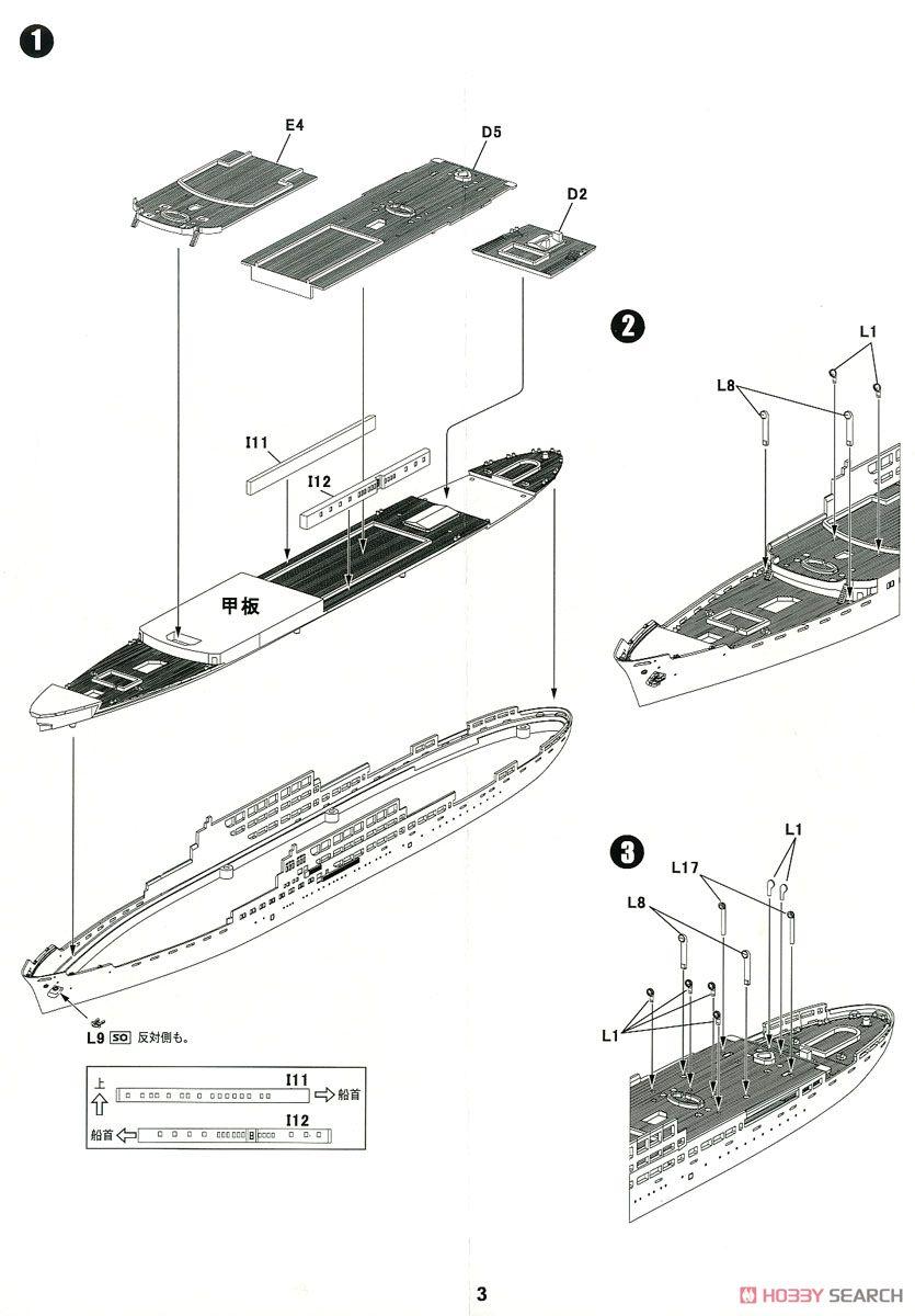 日本海軍 特設運送船 愛国丸 1944 (プラモデル) 画像一覧