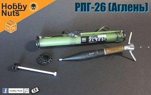 ホビーナッツ 1/6 RPG-26 ロケットランチャー (ドール)
