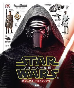 Star Wars: The Force Awakens Visual Dictionary (Art Book)