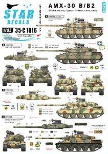 現用仏 AMX-30B & B2 ボスニア、ギリシア、キプロス、チリ、サウジ デカールセット (デカール)