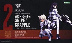WISM・ソルジャー スナイプ/グラップル (プラモデル)
