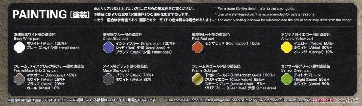 Gundam Barbatos Lupus (1/100) (Gundam Model Kits) Color1
