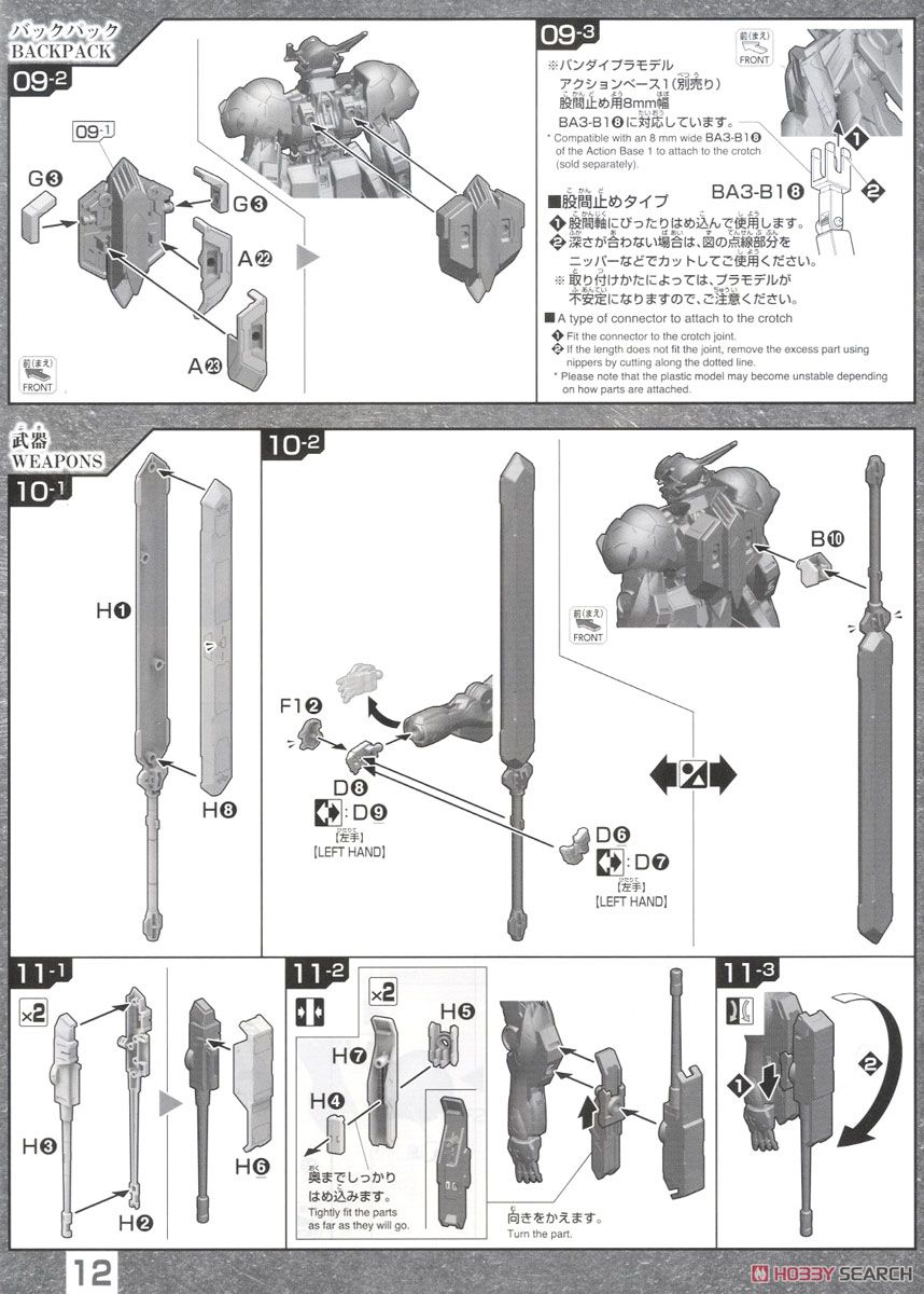 Gundam Barbatos Lupus (1/100) (Gundam Model Kits) Assembly guide9