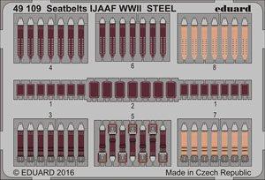 1/48 WW II 日本陸軍機用シートベルト ステンレス製 (プラモデル)