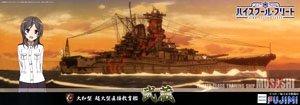 超大型直接教育艦 武蔵 (プラモデル)