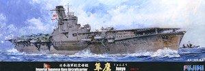日本海軍航空母艦 隼鷹 昭和17年 (プラモデル)