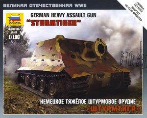 シュトルムティーガー ドイツ自走砲 (プラモデル)