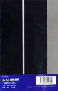 直線道路 (道路表示無し) (ミニカー)