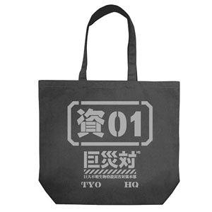 シン・ゴジラ 巨災対資01ラージトート BLACK (キャラクターグッズ)