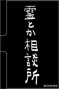 モブサイコ100 霊とか相談所 名刺ケース (キャラクターグッズ)