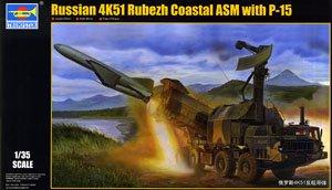 ソビエト軍 4K51 `ルベーシュ` 地対艦ミサイルシステム (プラモデル)