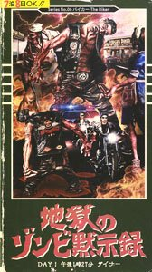 地獄のゾンビ黙示録 -Tales from the Apocalypse- Day 1, 午後1時27分 ダイナー Series No.06: バイカー (プラモデル)