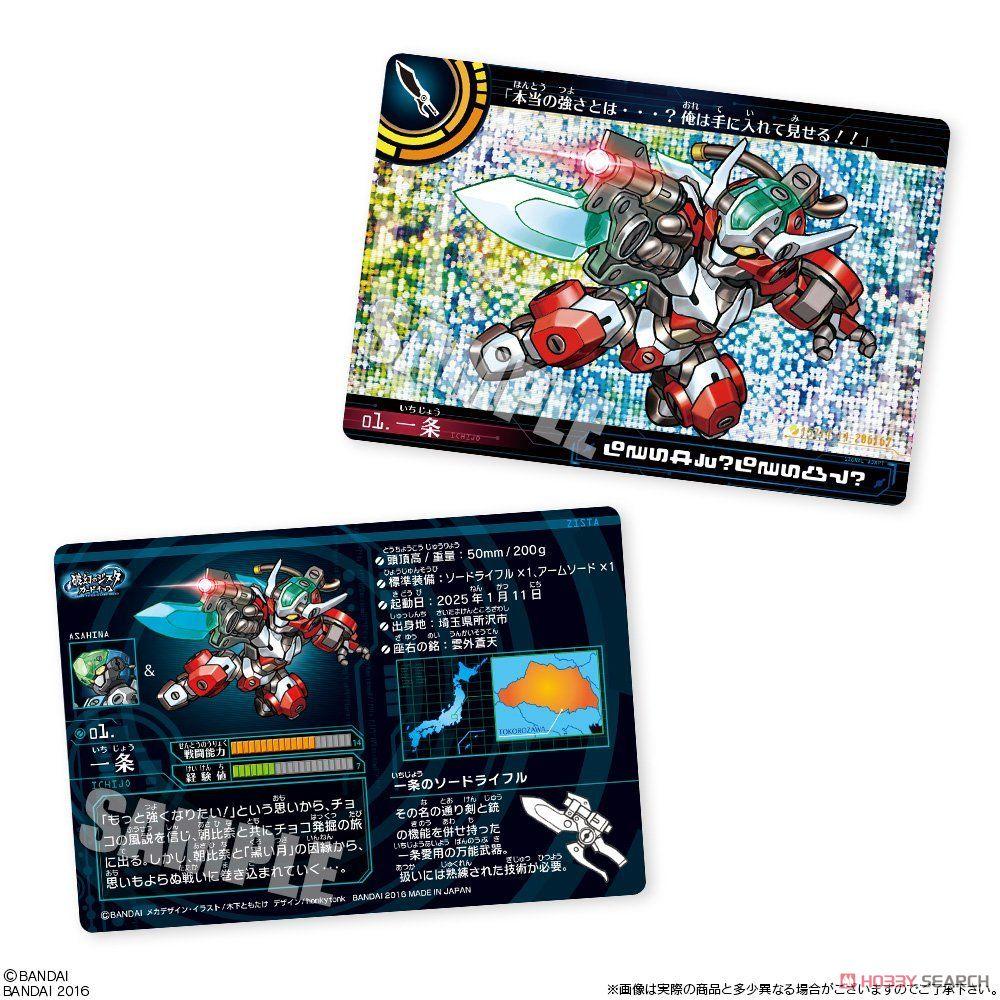 破幻のジスタカードチョコ 20個セット (食玩)