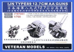 日本海軍 八九式12.7cm高角砲 (プラモデル)