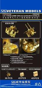 日本海軍 96式25mm連装機銃(防盾付き) (プラモデル)
