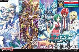 VG-G-CHB01 カードファイト!! ヴァンガードG キャラクターブースター 第1弾 トライスリーNEXT (キャラクターグッズ)