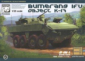ブーメラン APC VPK-7829 (プラモデル)