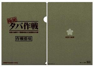 シン・ゴジラ タバ作戦クリアファイル (キャラクターグッズ)