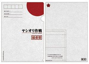 シン・ゴジラ ヤシオリ作戦クリアファイル (キャラクターグッズ)