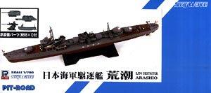 日本海軍 朝潮型駆逐艦 荒潮 (プラモデル)