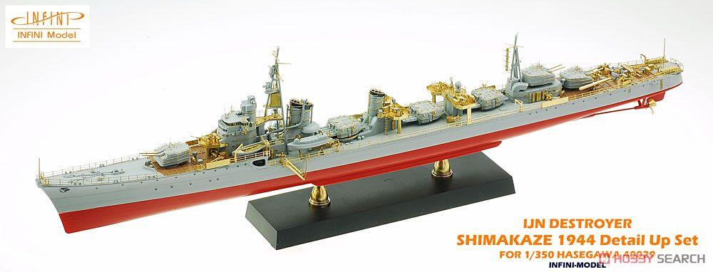 日本海軍 駆逐艦 島風 最終時用 ディテールアップセット (H社用) (プラモデル)