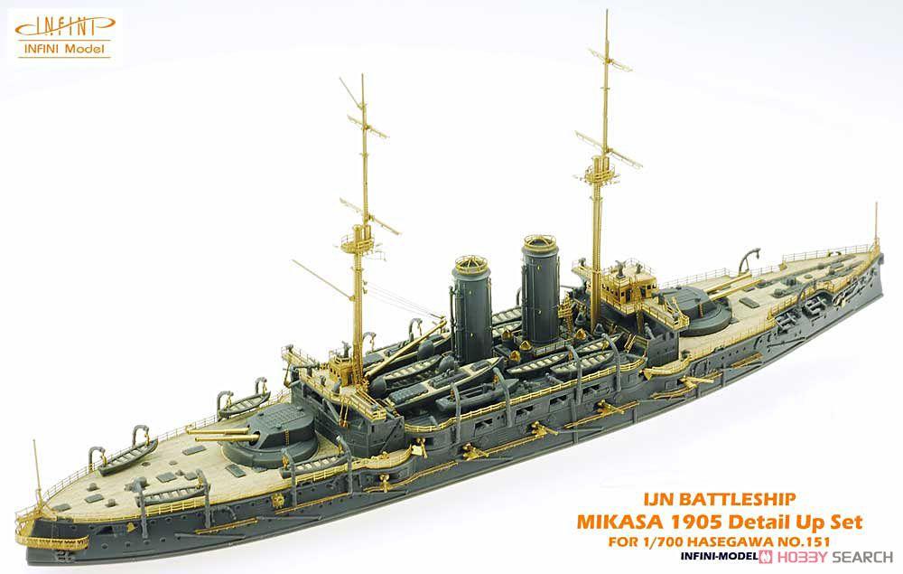 日本海軍 戦艦 三笠 1905用 ディテールアップパーツセット (H社用) (プラモデル)