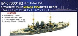 日本海軍 戦艦 三笠 1904用 ディテールアップパーツセット (H社用) (プラモデル)