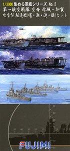 第一航空戦隊 空母赤城・加賀/吹雪型 (曙・潮・漣・朧) セット (プラモデル)