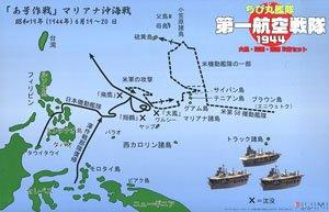 ちび丸艦隊 第一航空戦隊 1944 「大鳳・翔鶴・瑞鶴」 (プラモデル)