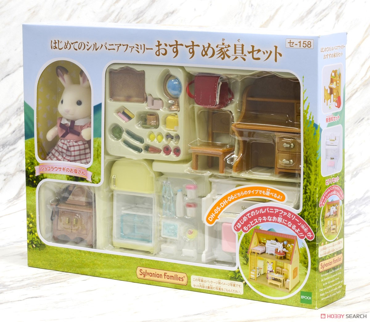 For The First Time of The Sylvanian Families Recommended Furniture Set (Sylvanian Families) Package1