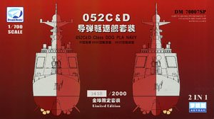 中国海軍 ミサイル駆逐艦 旅洋II型/052C型&旅洋III型/052D型 (プラモデル)