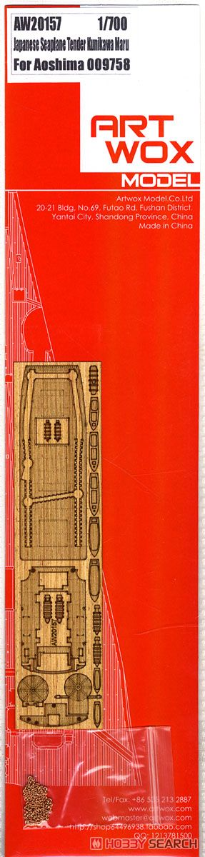 日・特設水上機母艦 國川丸用木製甲板 (A社563用) (プラモデル)