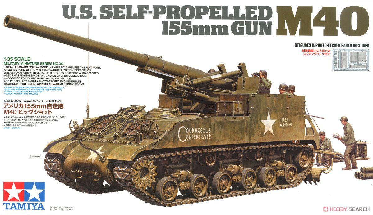 アメリカ 155mm自走砲 M40 ビッグショット (プラモデル) 画像一覧