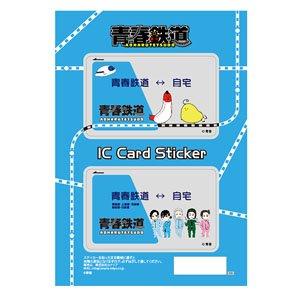 「青春鉄道」 ICカードステッカーセット 01 (キャラクターグッズ)
