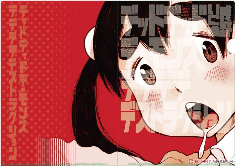 デッドデッドデーモンズデデデデデストラクション クリアファイル design 5 (キャラクターグッズ)