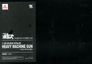 装甲騎兵ボトムズ レジンキャスト製組立キット 1/20 GAT-22 ヘビーマシンガン (プラモデル)