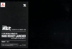 装甲騎兵ボトムズ レジンキャスト製組立キット 1/20 HRAT-23 ハンドロケットランチャー (プラモデル)